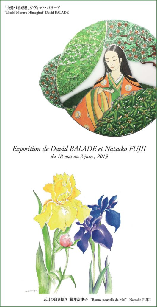 Flyer exposition D Balade Natsuko Fujii