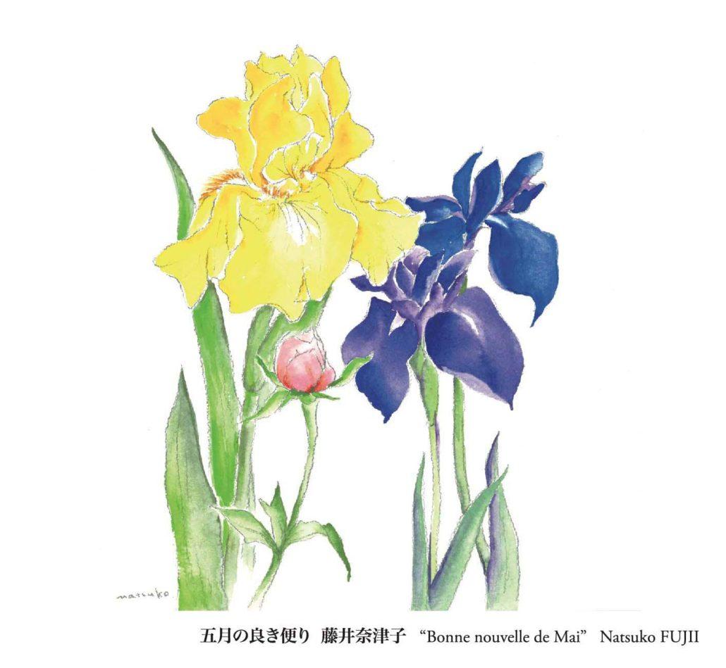 Flyer Fujiya Gallery detail Natsuko Fujii