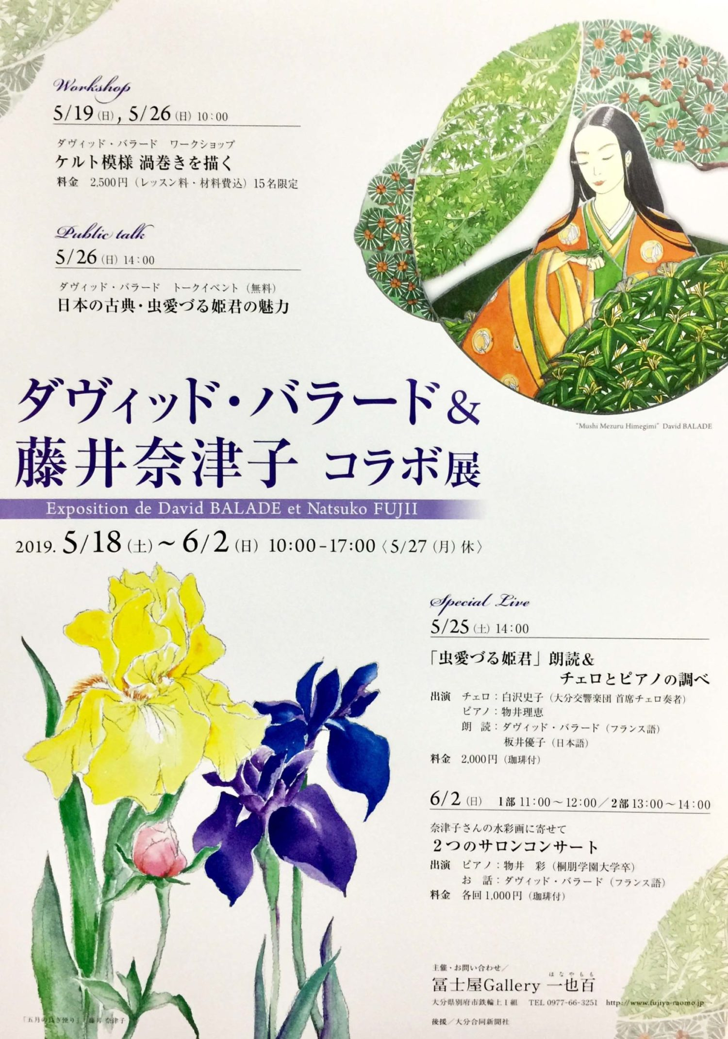 Poster exhibition Fujiya mai019